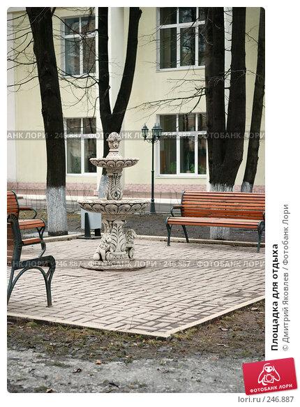 Площадка для отдыха, фото № 246887, снято 1 марта 2008 г. (c) Дмитрий Яковлев / Фотобанк Лори