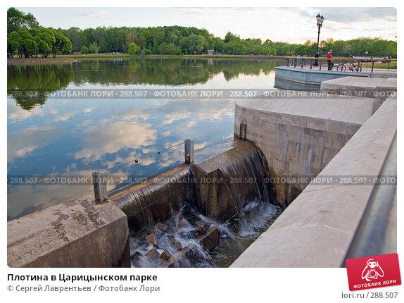 Плотина в Царицынском парке, фото № 288507, снято 16 мая 2008 г. (c) Сергей Лаврентьев / Фотобанк Лори