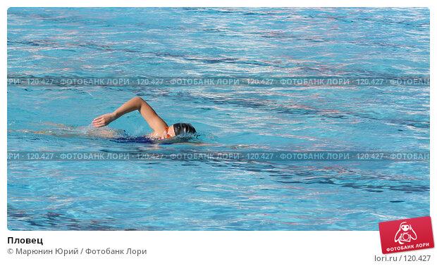 Купить «Пловец», фото № 120427, снято 20 сентября 2007 г. (c) Марюнин Юрий / Фотобанк Лори
