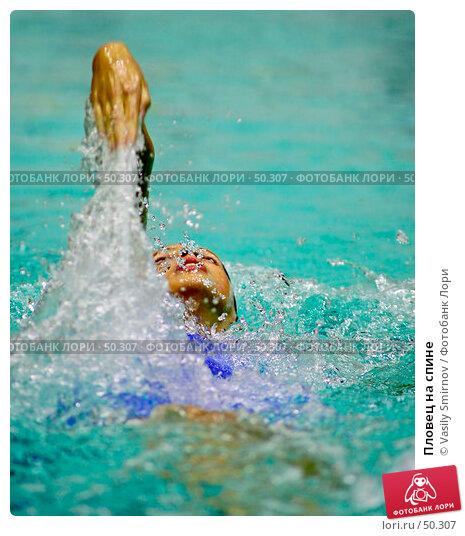 Купить «Пловец на спине», фото № 50307, снято 26 января 2005 г. (c) Vasily Smirnov / Фотобанк Лори