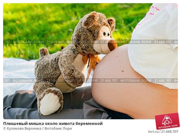 Купить «Плюшевый мишка около живота беременной», эксклюзивное фото № 21668707, снято 5 сентября 2014 г. (c) Куликова Вероника / Фотобанк Лори