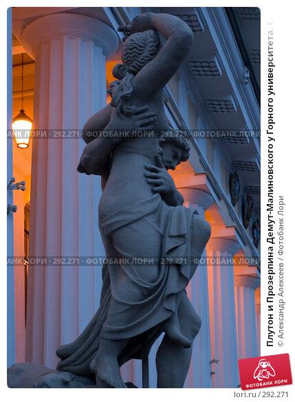 Плутон и Прозерпина Демут-Малиновского у Горного университета. Санкт-Петербург, эксклюзивное фото № 292271, снято 13 февраля 2008 г. (c) Александр Алексеев / Фотобанк Лори