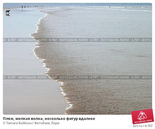 Пляж, мелкая волна, несколько фигур вдалеке, фото № 4707, снято 4 июня 2006 г. (c) Tamara Kulikova / Фотобанк Лори