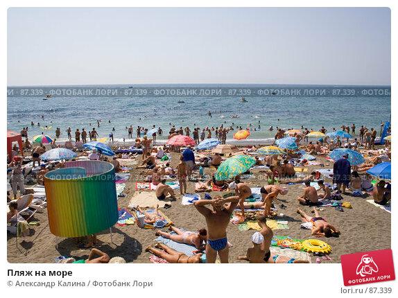 Пляж на море, фото № 87339, снято 12 августа 2006 г. (c) Александр Калина / Фотобанк Лори