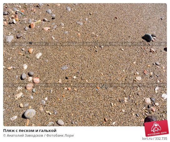 Пляж с песком и галькой, фото № 332735, снято 27 сентября 2007 г. (c) Анатолий Заводсков / Фотобанк Лори