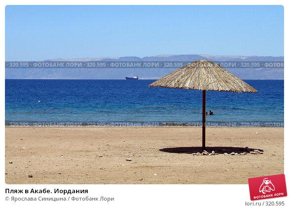Пляж в Акабе. Иордания, фото № 320595, снято 8 июня 2007 г. (c) Ярослава Синицына / Фотобанк Лори