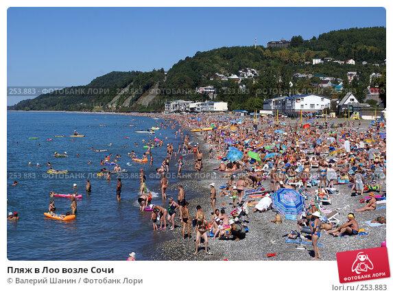 Пляж в Лоо возле Сочи, фото № 253883, снято 19 сентября 2007 г. (c) Валерий Шанин / Фотобанк Лори