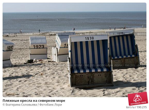 Пляжные кресла на северном море, фото № 190215, снято 14 апреля 2007 г. (c) Екатерина Соловьева / Фотобанк Лори