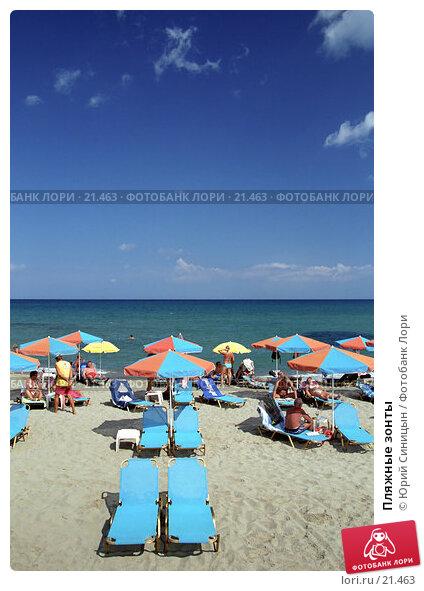 Пляжные зонты, фото № 21463, снято 25 октября 2016 г. (c) Юрий Синицын / Фотобанк Лори