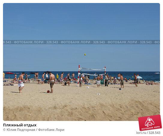 Пляжный отдых, фото № 328543, снято 14 июня 2008 г. (c) Юлия Селезнева / Фотобанк Лори