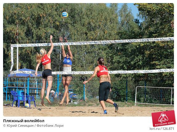 Пляжный волейбол, фото № 126871, снято 22 сентября 2007 г. (c) Юрий Синицын / Фотобанк Лори