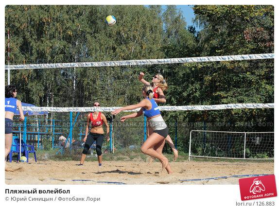 Пляжный волейбол, фото № 126883, снято 22 сентября 2007 г. (c) Юрий Синицын / Фотобанк Лори