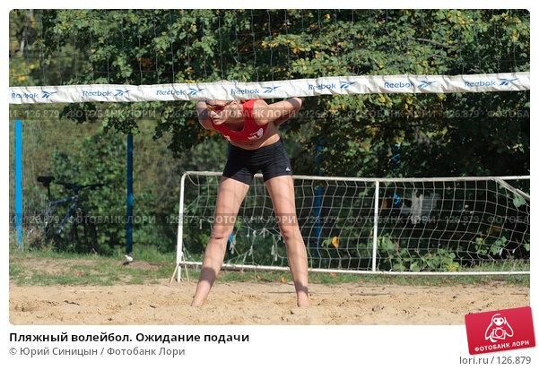 Пляжный волейбол. Ожидание подачи, фото № 126879, снято 22 сентября 2007 г. (c) Юрий Синицын / Фотобанк Лори