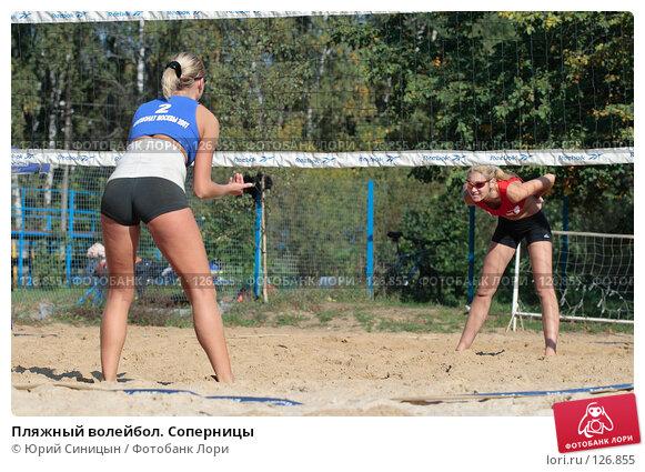 Пляжный волейбол. Соперницы, фото № 126855, снято 22 сентября 2007 г. (c) Юрий Синицын / Фотобанк Лори