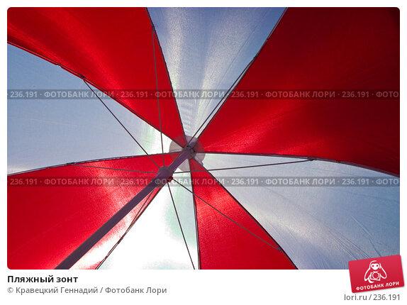 Пляжный зонт, фото № 236191, снято 24 июня 2017 г. (c) Кравецкий Геннадий / Фотобанк Лори