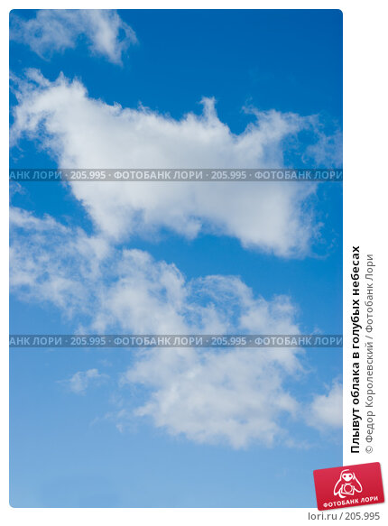 Купить «Плывут облака в голубых небесах», фото № 205995, снято 15 февраля 2008 г. (c) Федор Королевский / Фотобанк Лори