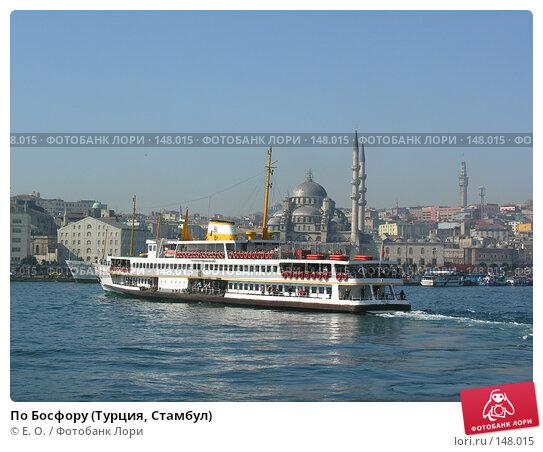По Босфору (Турция, Стамбул), фото № 148015, снято 14 апреля 2007 г. (c) Екатерина Овсянникова / Фотобанк Лори