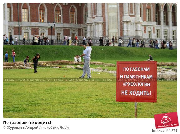 По газонам не ходить!, эксклюзивное фото № 111871, снято 29 сентября 2007 г. (c) Журавлев Андрей / Фотобанк Лори