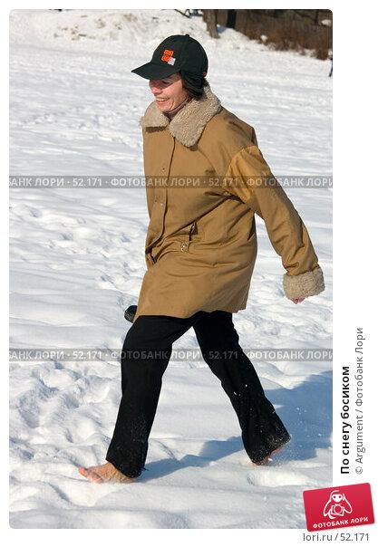 Купить «По снегу босиком», фото № 52171, снято 12 марта 2006 г. (c) Argument / Фотобанк Лори