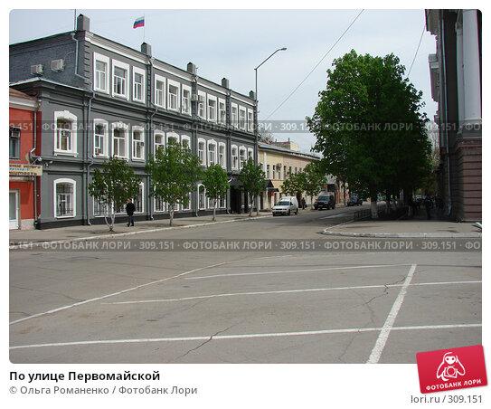 По улице Первомайской, фото № 309151, снято 9 мая 2007 г. (c) Ольга Романенко / Фотобанк Лори