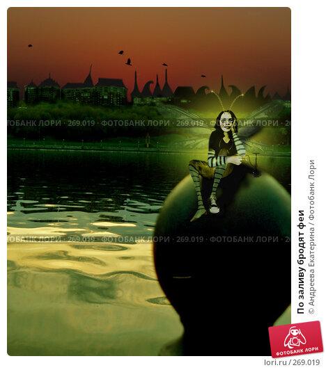 По заливу бродят феи, иллюстрация № 269019 (c) Андреева Екатерина / Фотобанк Лори