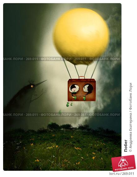 Побег, иллюстрация № 269011 (c) Андреева Екатерина / Фотобанк Лори