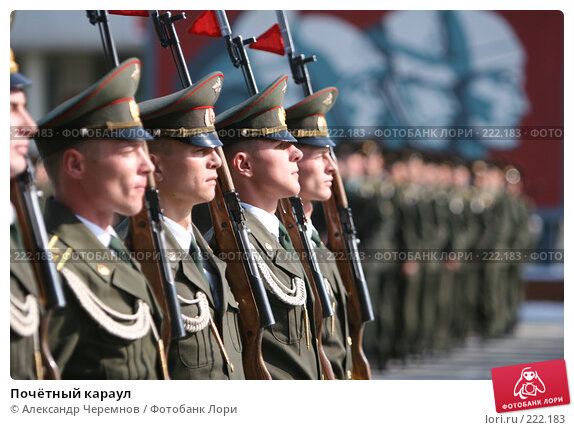 Почётный караул, фото № 222183, снято 2 сентября 2006 г. (c) Александр Черемнов / Фотобанк Лори