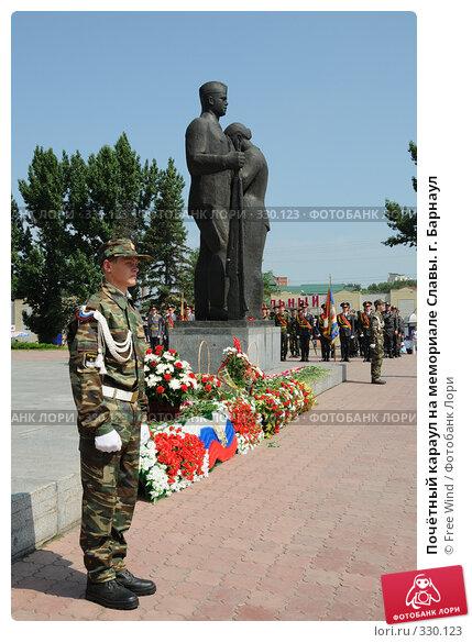 Купить «Почётный караул на мемориале Славы. г. Барнаул», эксклюзивное фото № 330123, снято 22 июня 2008 г. (c) Free Wind / Фотобанк Лори