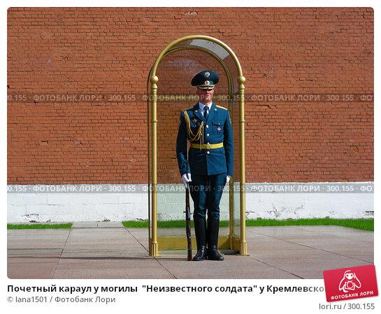 """Почетный караул у могилы  """"Неизвестного солдата"""" у Кремлевской стены, эксклюзивное фото № 300155, снято 27 апреля 2008 г. (c) lana1501 / Фотобанк Лори"""