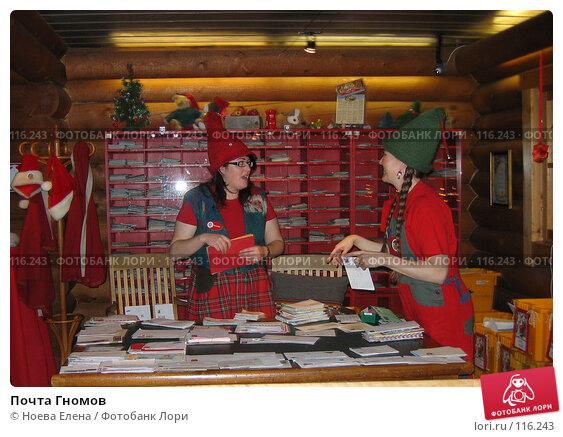 Почта Гномов, фото № 116243, снято 5 января 2005 г. (c) Ноева Елена / Фотобанк Лори
