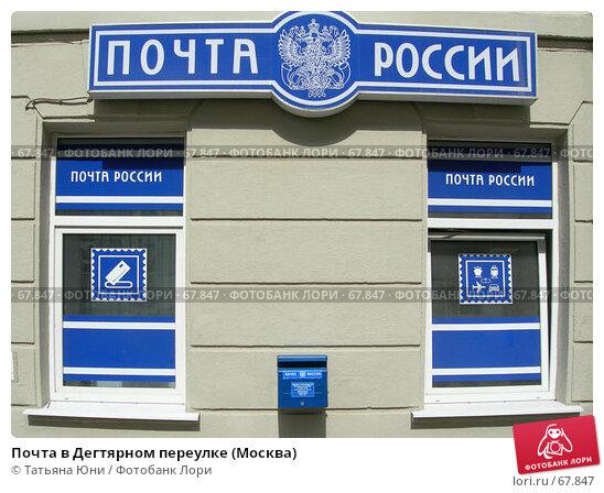 Почта в Дегтярном переулке (Москва), эксклюзивное фото № 67847, снято 1 августа 2007 г. (c) Татьяна Юни / Фотобанк Лори