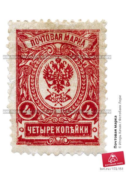 Почтовая марка, иллюстрация № 172151 (c) Игорь Качан / Фотобанк Лори