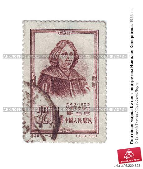 Купить «Почтовая марка Китая с портретом Николая Коперника. 1953 год», иллюстрация № 6220323 (c) Евгений Ткачёв / Фотобанк Лори