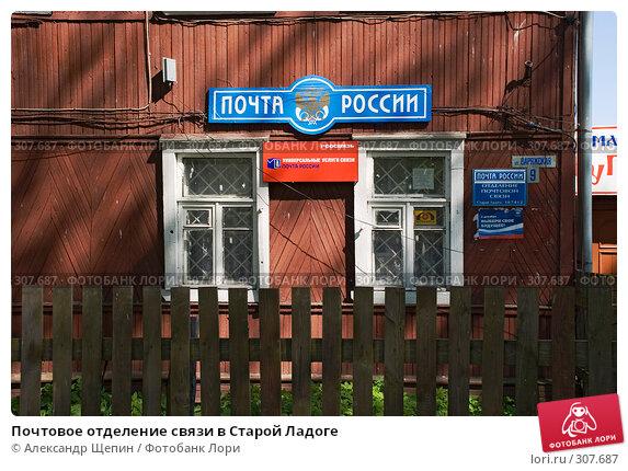 Почтовое отделение связи в Старой Ладоге, эксклюзивное фото № 307687, снято 17 мая 2008 г. (c) Александр Щепин / Фотобанк Лори