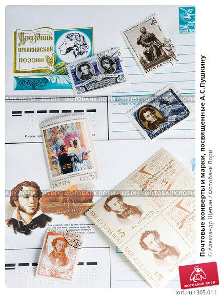 Почтовые конверты и марки, посвященные А.С.Пушкину, фото № 305011, снято 1 июня 2008 г. (c) Александр Щепин / Фотобанк Лори