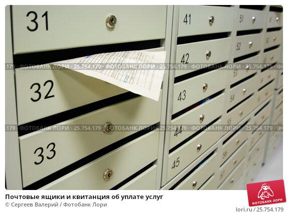 Купить «Почтовые ящики и квитанция об уплате услуг», фото № 25754179, снято 13 марта 2017 г. (c) Сергеев Валерий / Фотобанк Лори