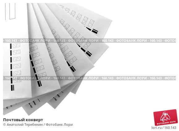 Почтовый конверт, фото № 160143, снято 15 декабря 2007 г. (c) Анатолий Теребенин / Фотобанк Лори