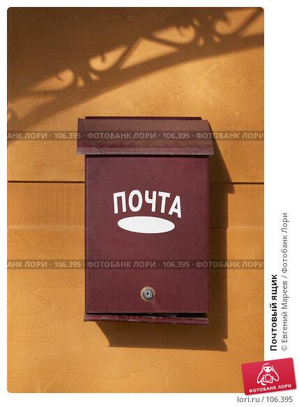 Купить «Почтовый ящик», фото № 106395, снято 29 сентября 2007 г. (c) Евгений Мареев / Фотобанк Лори