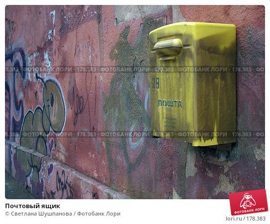 Почтовый ящик, фото № 178383, снято 3 января 2006 г. (c) Светлана Шушпанова / Фотобанк Лори