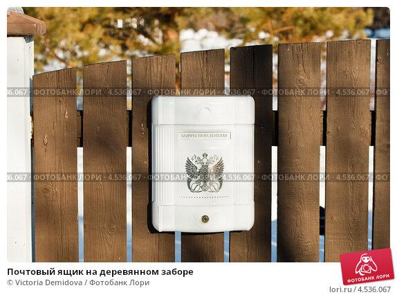 Купить «Почтовый ящик на деревянном заборе», фото № 4536067, снято 1 марта 2011 г. (c) Victoria Demidova / Фотобанк Лори