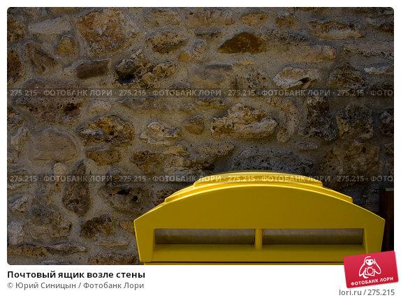 Почтовый ящик возле стены, фото № 275215, снято 20 июня 2007 г. (c) Юрий Синицын / Фотобанк Лори