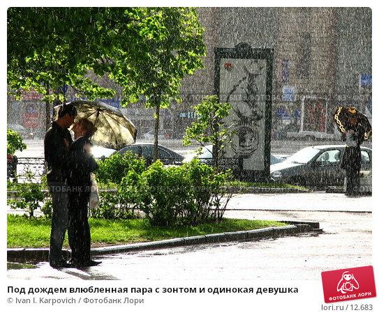 Под дождем влюбленная пара с зонтом и одинокая девушка, фото № 12683, снято 22 мая 2006 г. (c) Ivan I. Karpovich / Фотобанк Лори