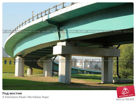 Купить «Под мостом», фото № 93979, снято 30 сентября 2007 г. (c) Parmenov Pavel / Фотобанк Лори