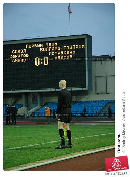 Под ноль, фото № 33687, снято 19 апреля 2005 г. (c) 1Andrey Милкин / Фотобанк Лори
