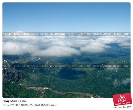 Под облаками, фото № 94887, снято 30 июля 2005 г. (c) Дмитрий Алимпиев / Фотобанк Лори