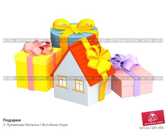 Купить «Подарки», иллюстрация № 241359 (c) Лукиянова Наталья / Фотобанк Лори