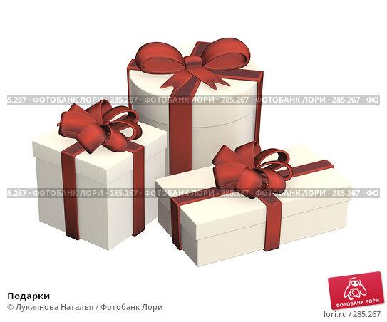 Подарки, иллюстрация № 285267 (c) Лукиянова Наталья / Фотобанк Лори