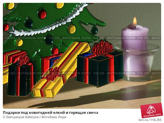 Подарки под новогодней елкой и горящая свеча, фото № 118255, снято 16 ноября 2007 г. (c) Demyanyuk Kateryna / Фотобанк Лори