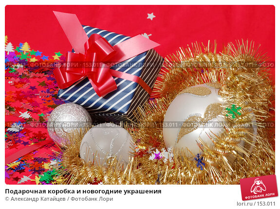 Подарочная коробка и новогодние украшения, фото № 153011, снято 6 ноября 2007 г. (c) Александр Катайцев / Фотобанк Лори