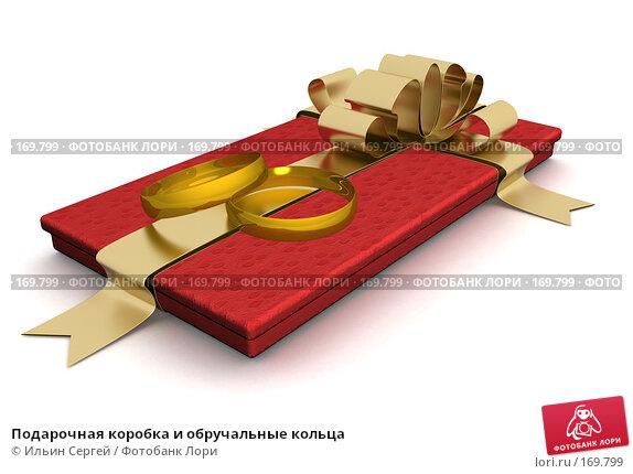 Подарочная коробка и обручальные кольца, иллюстрация № 169799 (c) Ильин Сергей / Фотобанк Лори